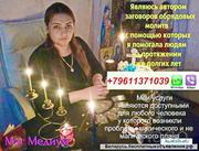 УСЛУГИ маги услуги ОТ ГАДАЛКИ Атырау +79611371039